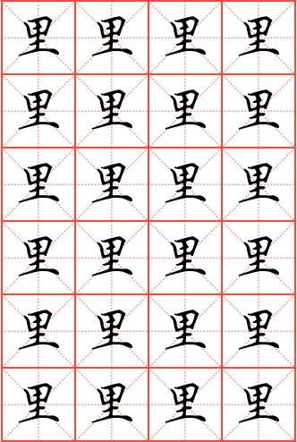 里字钢笔楷书米字格字帖