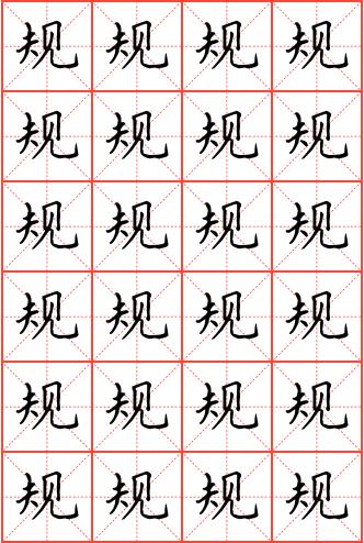 规字钢笔楷书米字格字帖