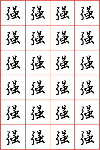 强字钢笔行书方格字帖