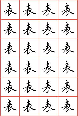 表字钢笔楷书方格字帖