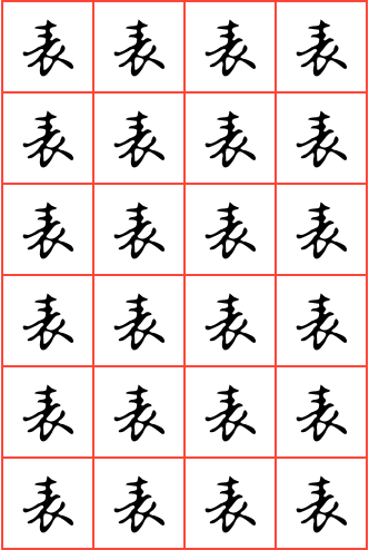 表字钢笔行书方格字帖
