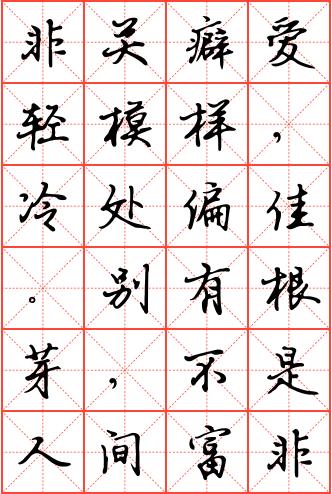 采桑子·非关癖爱轻模样钢笔行书米字格字帖