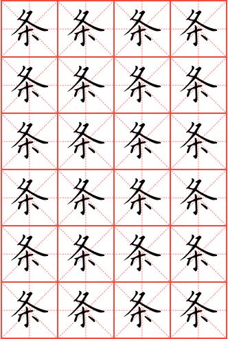 条字钢笔楷书米字格字帖