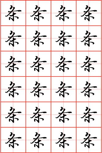 条字钢笔行书田字格字帖