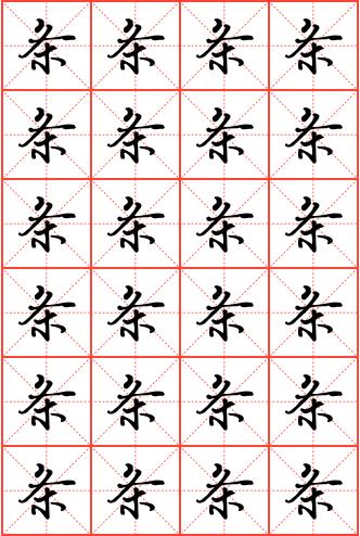 条字钢笔行书米字格字帖